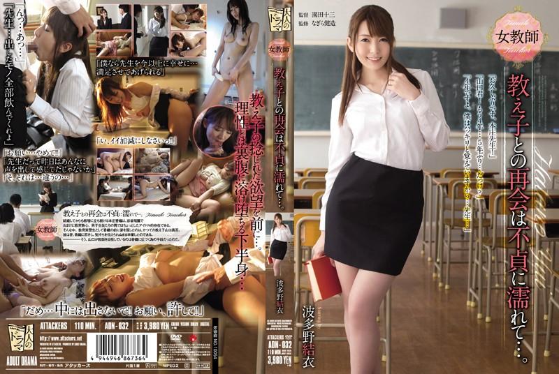 ADN-032 asian porn Female Teacher. She Gets Wet When Meeting Her Student… Yui Hatano