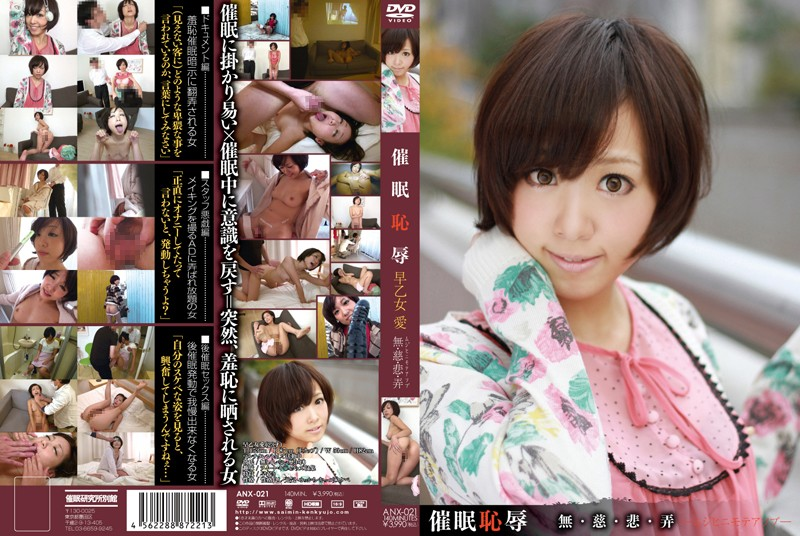 ANX-021 porn asian Disgraceful Hypnotism -Merciless Play Ai Saotome