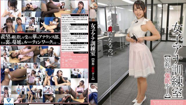 ANX-079 porn hd jav Female News Anchor Training Room [AKA: Hypnotism Room]