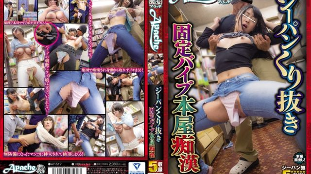 AP-512 jav download Vibrator Sticking Out Of Her Jeans Bookstore Molester