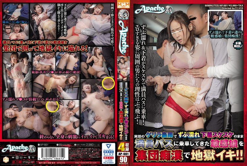 AP-661 streaming sex movies Sensitive Young Girl's Underwear Is On Display After Her Clothes Get Wet In The Rain! She Gets On A