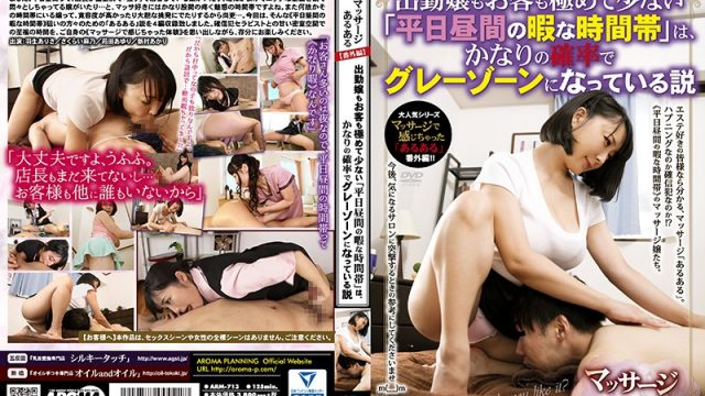 """ARM-713 jav xxx Arisa Hanyu Akari Niimura Common Occurrences During A Massage [Extra Edition] The Theory That """"Quiet, Weekday Afternoons"""" When"""