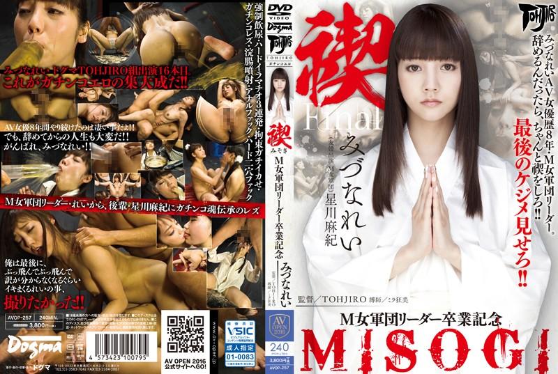 AVOP-257 japanese porn movies Pure MISOGI The Leader Of A Masochist Female Gang Graduation Memorial Rei Mizuna