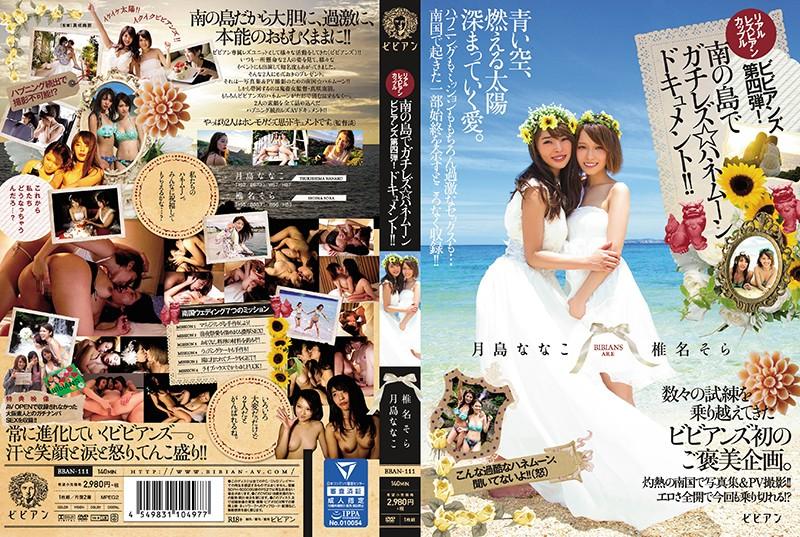 BBAN-111 japanese porn Nanako Tsukishima Sora Shiina Real Lesbian Series Couple bibian No.4! Lesbian On A Tropical Island A Honeymoon Documentary!!