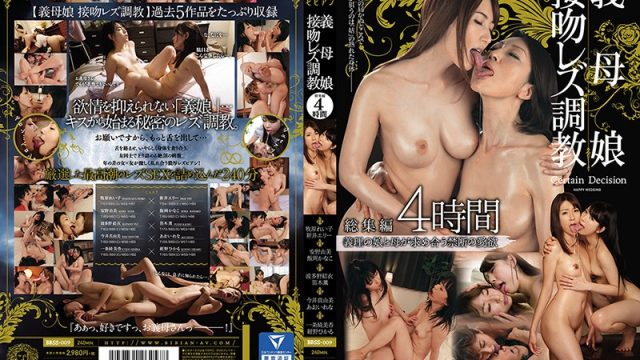 BBSS-009 jav video A Stepmom And Daughter Breaking In Deep Kiss Lesbians Highlights 4 Hours