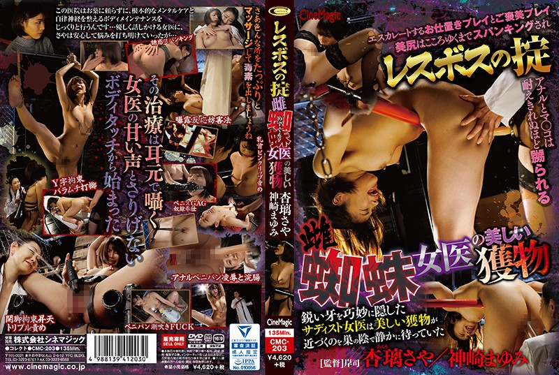 CMC-203 jav online streaming The Rules Of A Lesbian Boss A Seductress Doctor Finds Her Latest Beautiful Prey Saya Anri