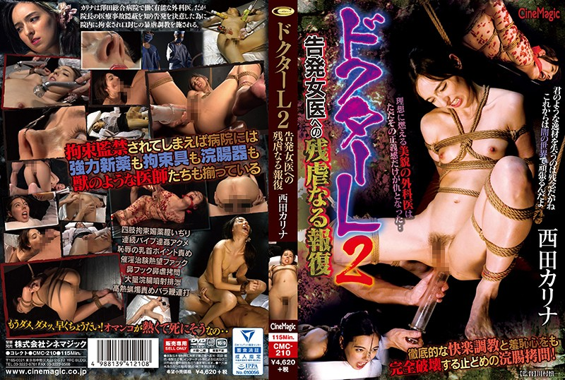 CMC-210 jav hd free Doctor L2. The Cruel Retribution Against A Whistle-Blowing Female Doctor. Karina Nishida