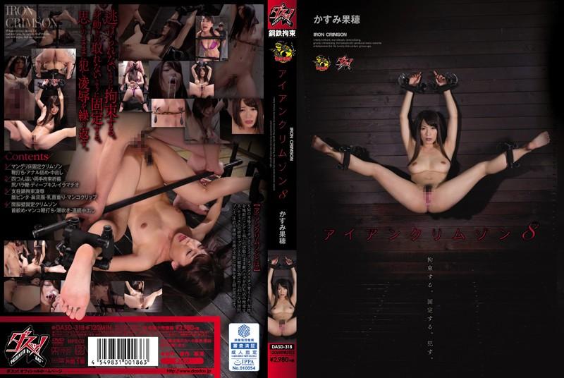 DASD-318 japanese free porn Iron Crimson 8 Starring Kaho Kasumi