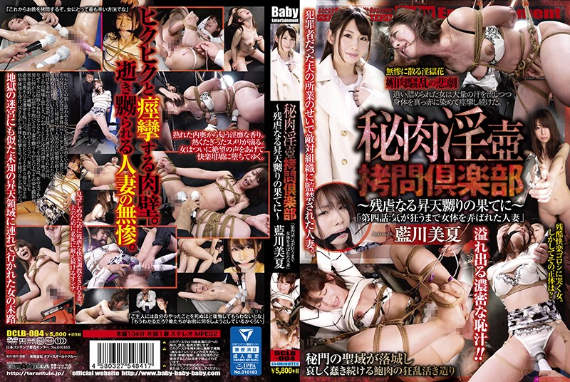 DCLB-004 stream jav Mika Aikawa Flesh Fantasy Honey Pot Torture Club Beyond The Dimensions Of Cruel Ecstasy Episode 4 The Married