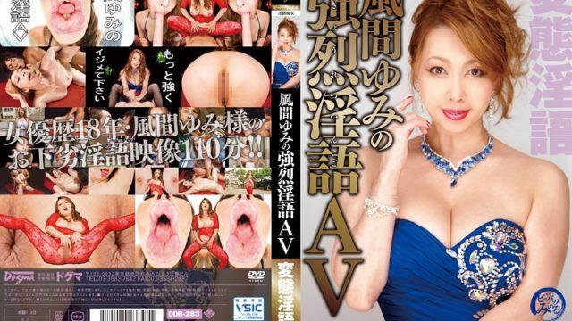 DDB-283 free porn online Yumi Kazama 's Intense Dirty Talking Porno