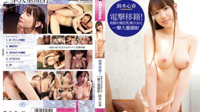 DGL-008 jav hd stream Koharu Suzuki Electric Shock Transfer ! Miracle Beautiful Big Breasts Beautiful Girl Massive Cum Face Koharu