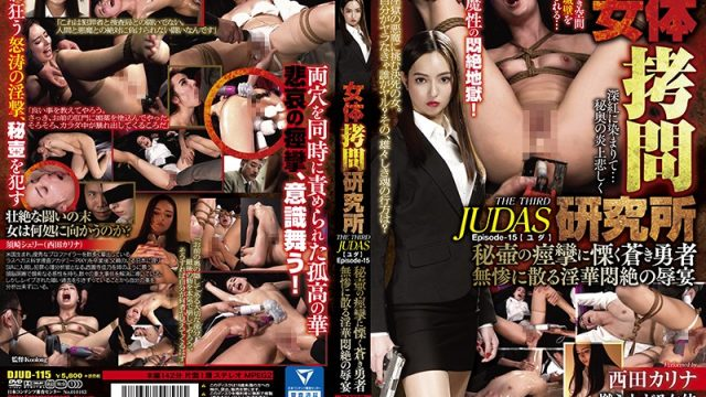 DJUD-115 porn xx Karina Nishida The Female Torture Research Center THE THIRD JUDAS Episode-15 A Brave And Pale Warrior Who Shudders