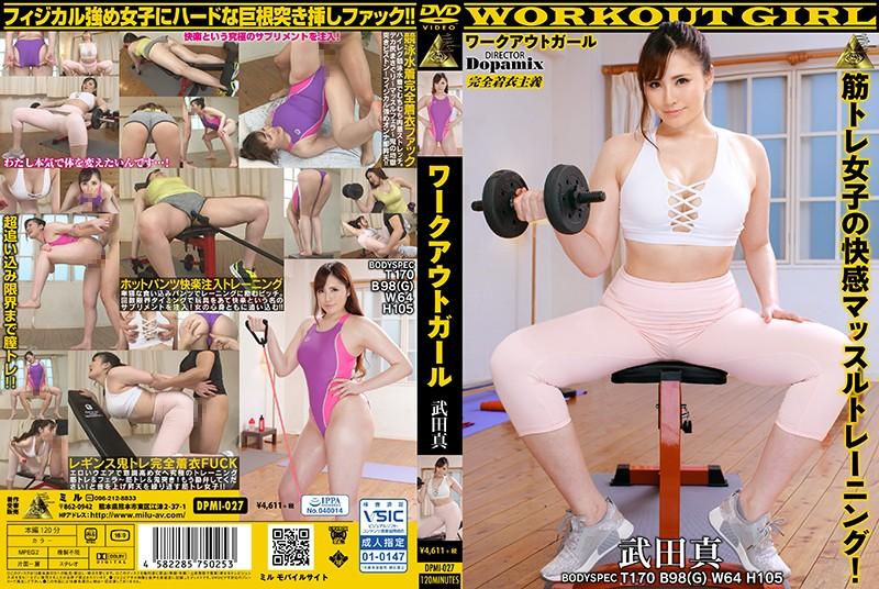 DPMI-027 jav porn Workout Girl Makoto Takeda