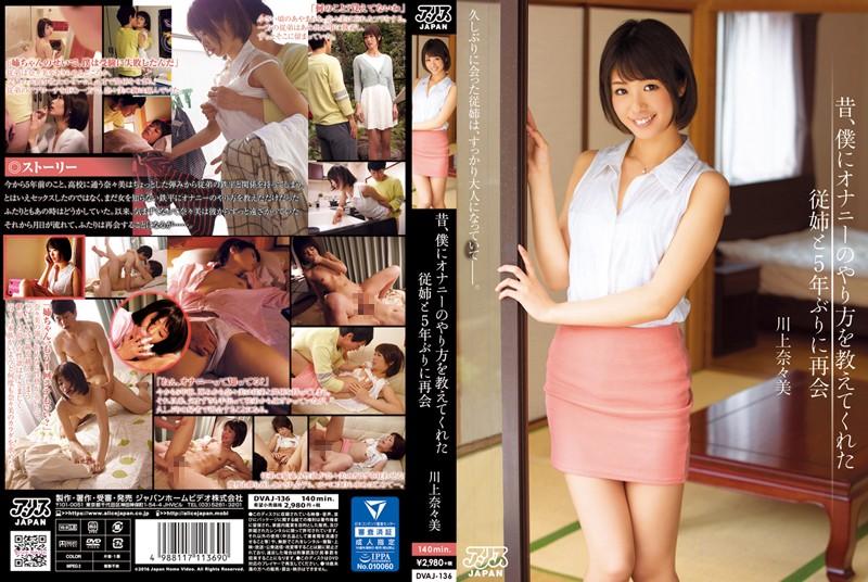 DVAJ-136 jav me Nanami Kawakami I Met The Girl Cousin Who Taught Me How To Jerk Off Again For The First Time In 5 Years Nanami