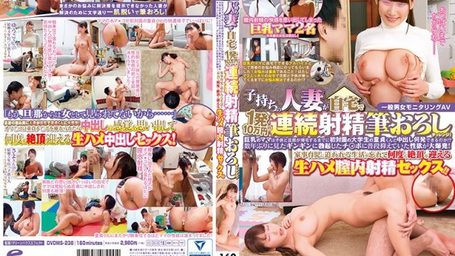 DVDMS-238 jav watch online A Normal Boys And Girls Focus Group AV A Married Woman With Kids Is Taking The Consecutive