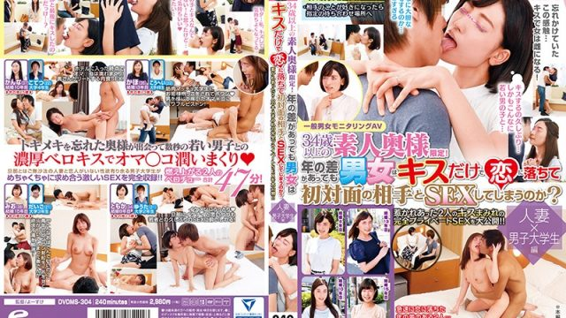 DVDMS-304 free asian porn movies A Normal Boys And Girls Focus Group AV Amateur Housewives Over The Age Of 34 Only! Even Though She