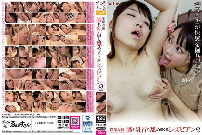 EVIS-232 hd japanese porn Furious Armpits Lesbian Series Love Licking Armpits And Nipples And Everywhere Else 2