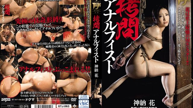 GTJ-063 porn japan hd Torture Anal Fisting Hana Kano