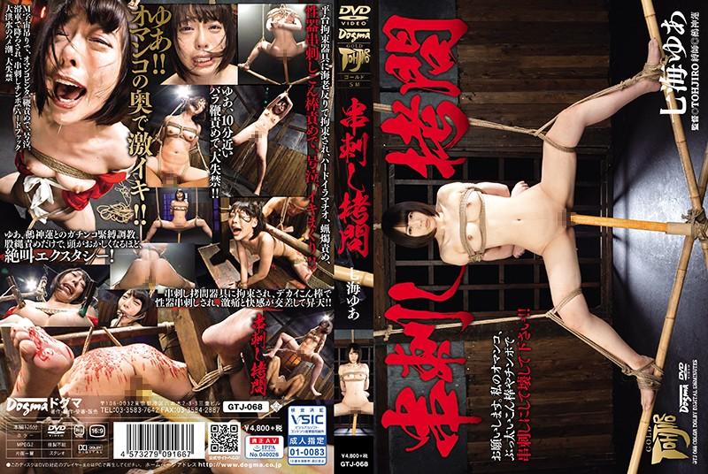 GTJ-068 best jav porn Skewering Torture Yua Nanami