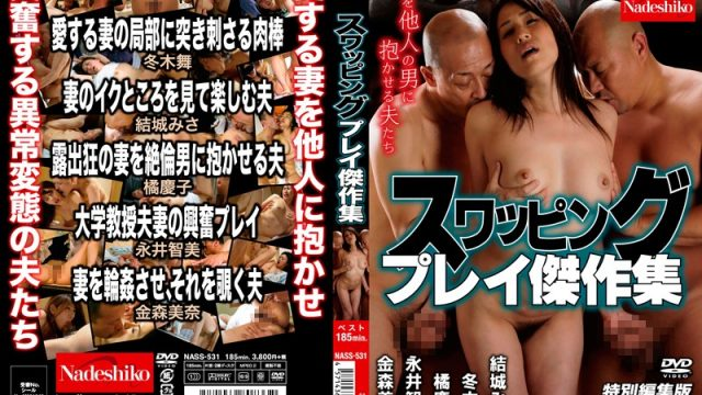 NASS-531 japan av movie Swapping Masterpiece Collection – Husbands Who Make Their Wives Get Fucked By Other Men