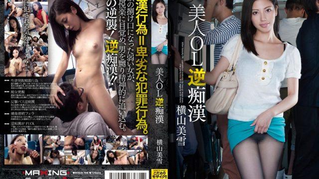 MXGS-708 jav video Hot Office Girl Reverse Molester Miyuki Yokoyama