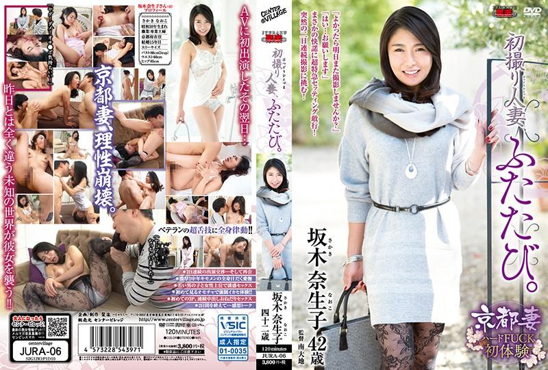 JURA-06 jav online First Time Shots Married Woman: Once Again. Naoko Sakagi