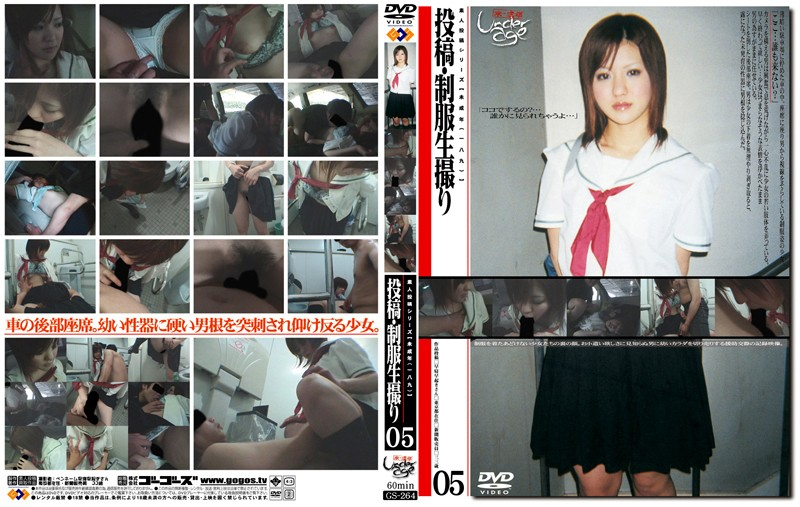 GS-264 jav hd Under Age 189 Uniform Shots 05