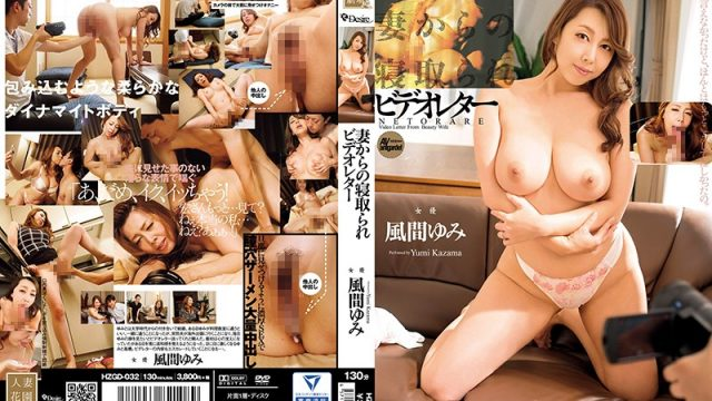 HZGD-032 jav porn hd A Video Letter From My Fucked Wife Yumi Kazama