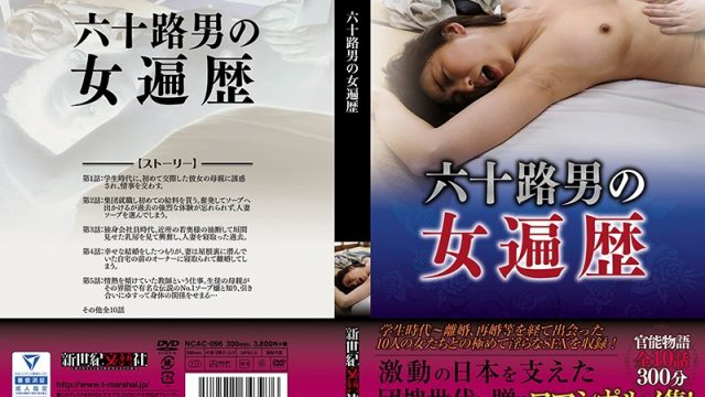 NCAC-096 sex streaming A 60-Something Man's Wanderlust For Women