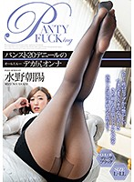 KWP-001 free asian porn movies Bubble Butt Babe In 20 Denier Transparent Pantyhose Asahi Mizuno