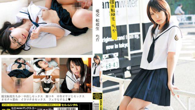 UPSM-180 jav hd stream The New Girl's an Escort (Chika)