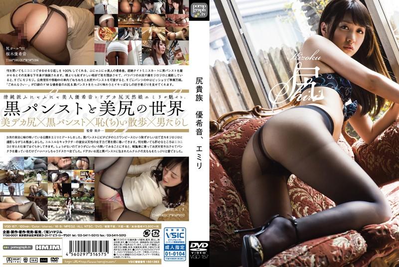 VGD-157  Ass Aristocrats Yukine, Emiri