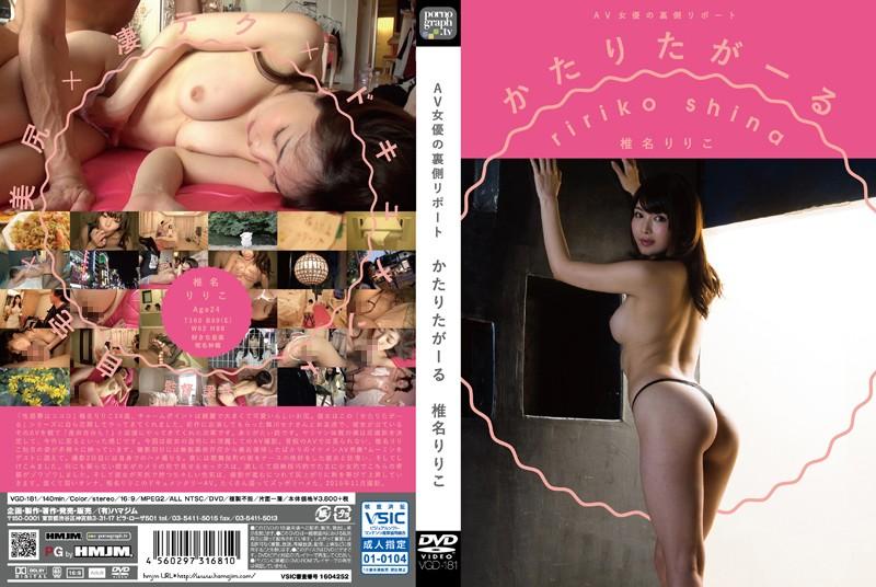 VGD-181 freejav A Secret Report About AV Actresses They Just Wanna Talk Ririko Shiina