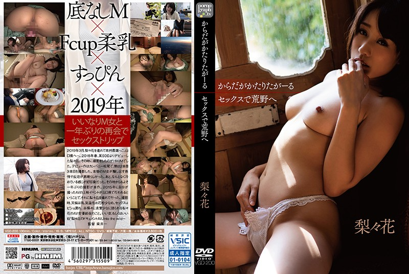 VGD-200 free japanese porn Body Does The Talking Fucking Into The Wild Ririka