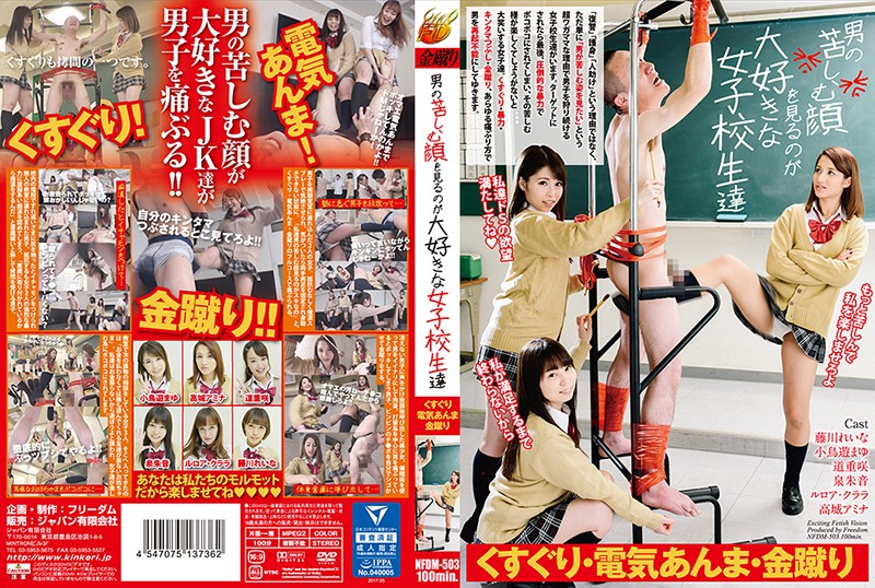 NFDM-503 hot jav Schoolgirl Babes Who Love To Watch Men Squirm In Pain Tickling/Electric Vibrator/Scrotum Kicking