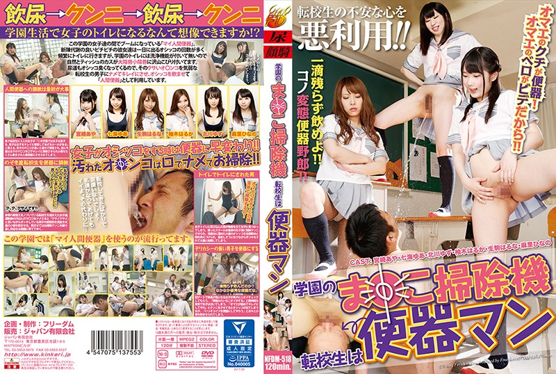 NFDM-518 streaming porn The School Pussy Cleaner This Exchange Student Is A Cum Bucket Slut