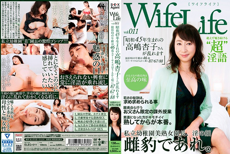 ELEG-011 japan porn Kyoko Takashima WifeLife Vol.011 Kyoko Takashima , Born In Showa Year 45, Is Going Cum Crazy She Was 46 Years Old At