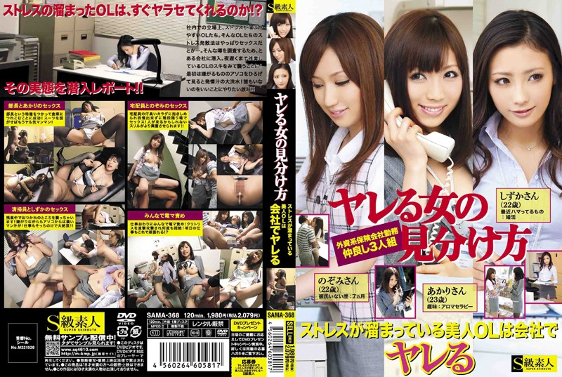 SAMA-368 JavWhores How To Find The Girls That Wanna Fuck Beautiful Office Ladies Who Have A Lot of Pent-Up Stress Are