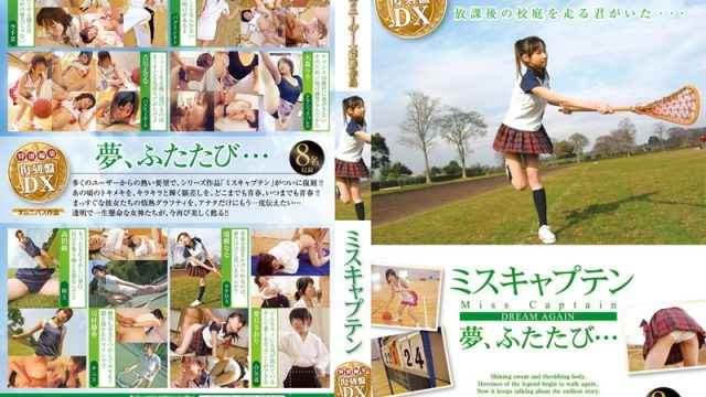 "NXG-200 JavGuru Legendary User Favorite! Reprint DX Of ""Miss Captain"""