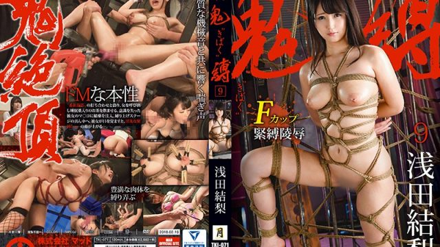 TKI-071 japanese porn tube Demonic Bondage Kibaku 9 F Cup Titty S&M Rape Yuri Asada