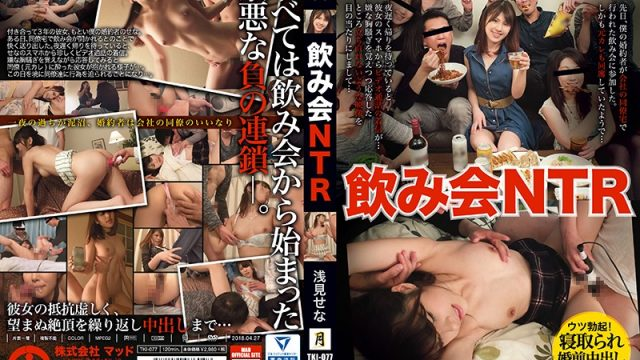 TKI-077 JavGuru Drinking Party NTR Goin' Drinkin' With Co-Workers From The Office Sena Asami