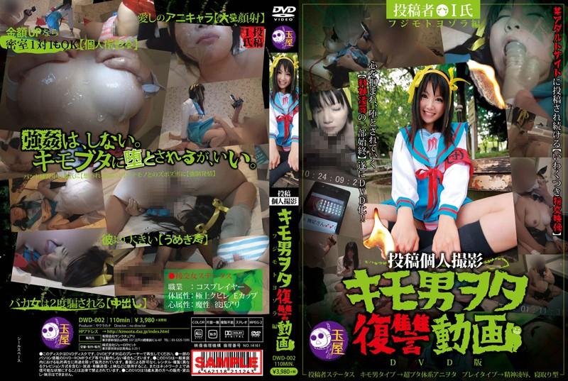 DWD-002 porn japanese Posting Personal Videos Creepy Otaku Revenge Video Yozora Fujimoto Edition