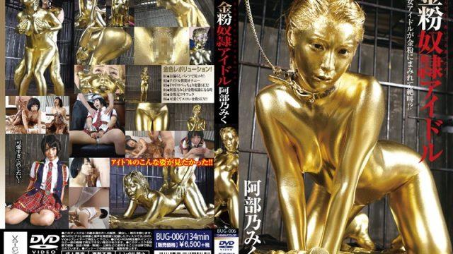 BUG-006 porn movies free Gold Dust Slave Idol Miku Abeno