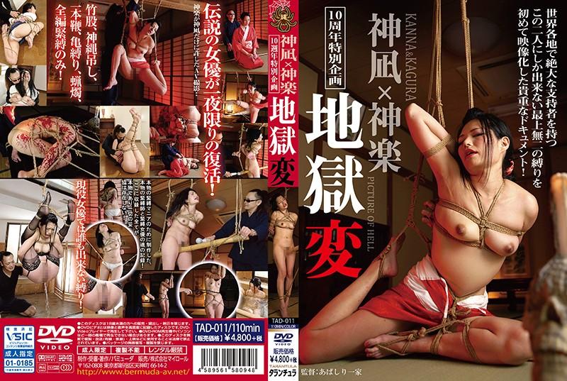 TAD-011 jav porn Kannagi x Kagura 10th Anniversary Special Variety Picture of Hell