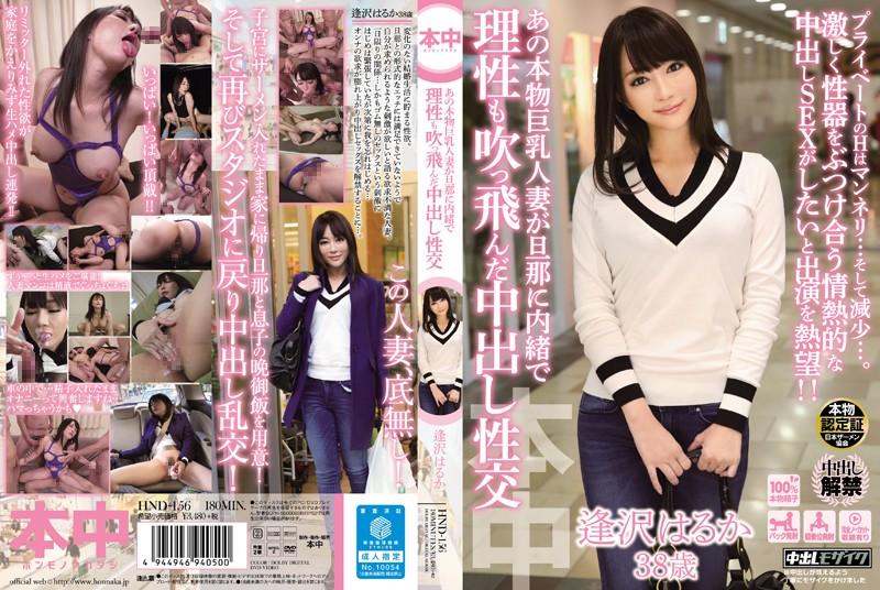 HND-156 watch jav online Haruka Aizawa (Kotone Kuroki) Senseless Creampie Fucking With A Married Woman With Real Big Tits Behind Her Husband's Back Haruka
