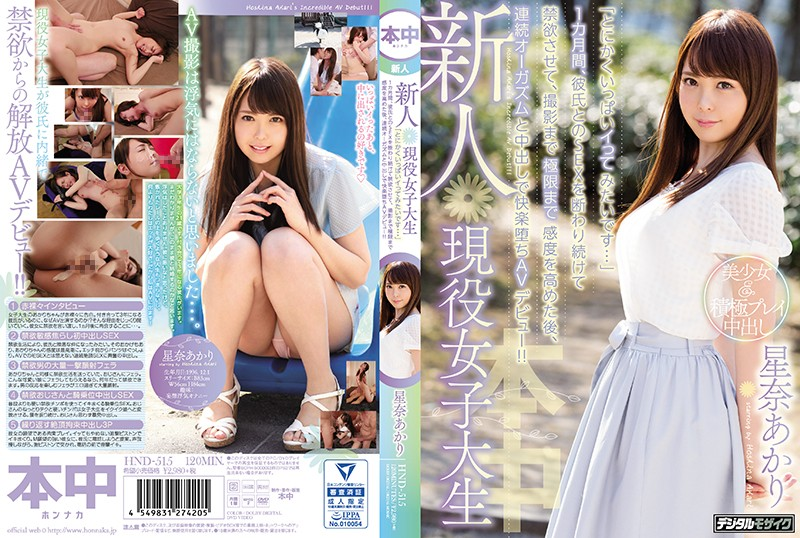 "HND-515 jav free Akari Hoshina A Fresh Face Real Life College Girl ""I Just Want To Cum A Lot…"" For An Entire Month, She Refused"
