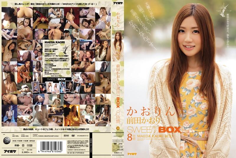 IDBD-508 JavSeen Sweet Box – Eight Hours Of Kaori's Pussy Kaori Maeda