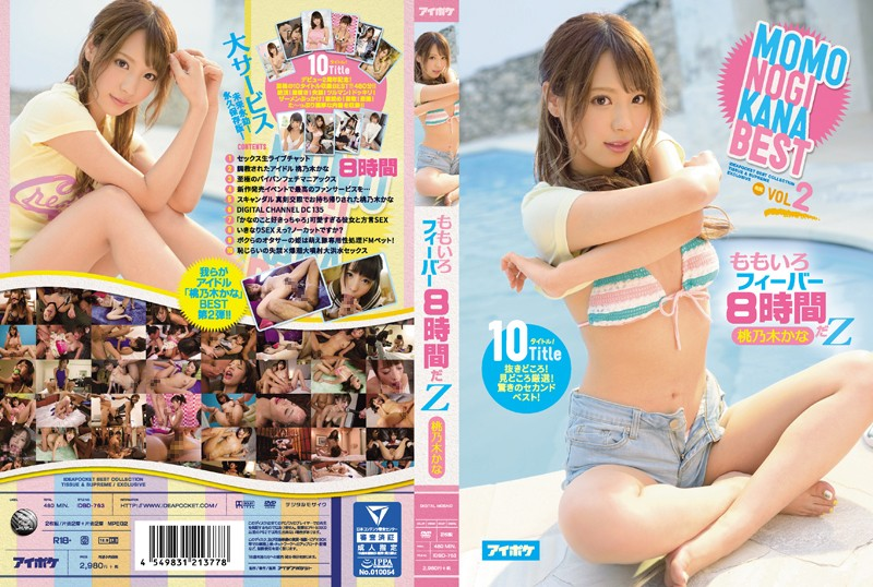 IDBD-763 asian porn Kana Momonogi Peach-Colored Fever 8 Hours! 10 Titles! Nookies Galore! Super Selections Of Only The Best Scenes!