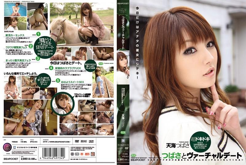 IPTD-613 VJav Virtual Date With Tsubasa – I'll Be Your Girlfriend Just For Today! Tsubasa Amami