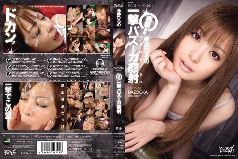 IPTD-731 porn xx Instant Death! She Takes a Bazooka Blast to Her Face – Hirono Imai